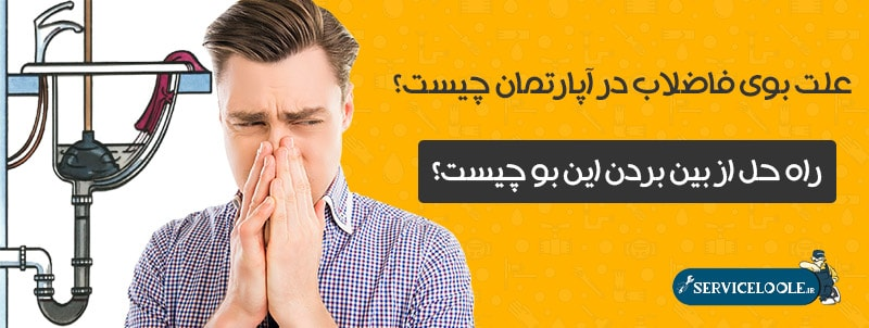 تصویر از علت بوی فاضلاب در آپارتمان و راه حل رفع قطعی آن