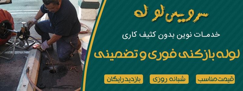 تصویر از قیمت لوله بازکنی در تهران
