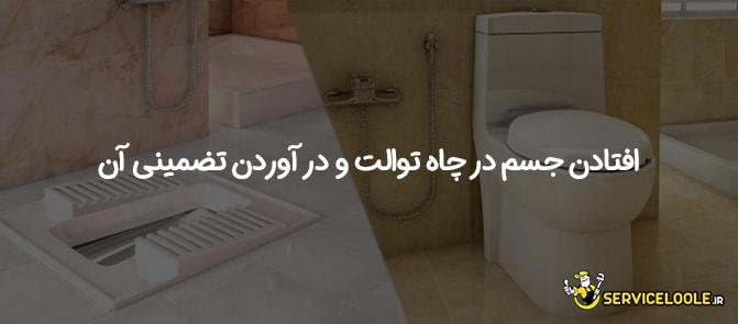 افتادن جسم در چاه توالت