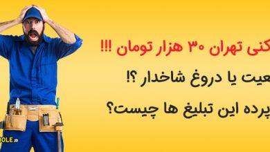 تصویر از لوله بازکنی تهران 30 هزار ، واقعیت یا کلاهبرداری؟
