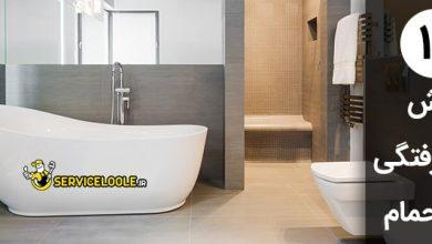 تصویر از 10 روش برای رفع گرفتگی وان حمام