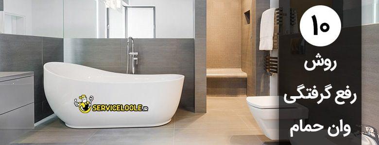 رفع گرفتگی وان حمام با 10 روش سریع و فوری